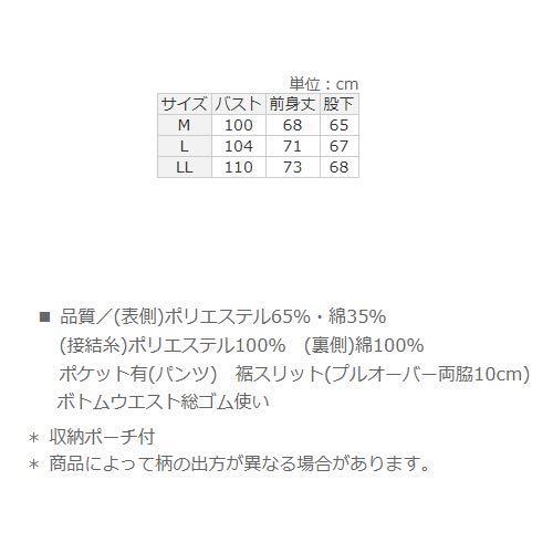 『[ベルーナ] 132682 裏が綿で肌に優しいトラベルパジャマ2着組 レディース 2着組 日本 L (日本サイズL相当)』の5枚目の画像