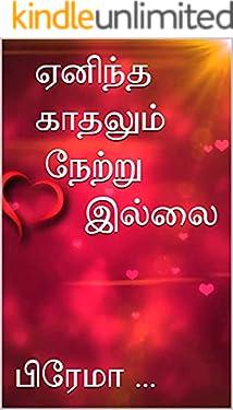 ஏனிந்த காதலும் நேற்று இல்லை (Tamil Edition)