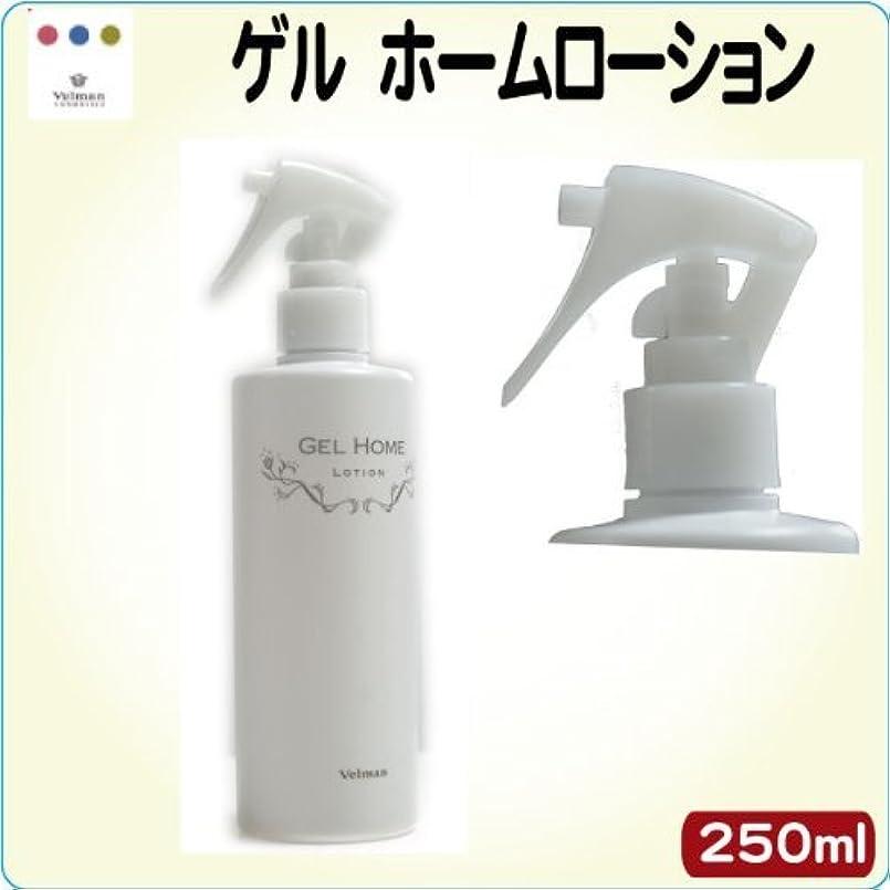 領事館膨らみ宿るベルマン化粧品 NONLOOSE ゲルホームローション【化粧水】 250ml