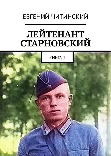 ЛЕЙТЕНАНТ СТАРНОВСКИЙ: КНИГА-2 (Russian Edition)