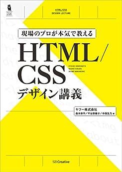 [森本 恭平, 平谷 奈緒子, 中西 生乃]の現場のプロが本気で教える HTML/CSSデザイン講義