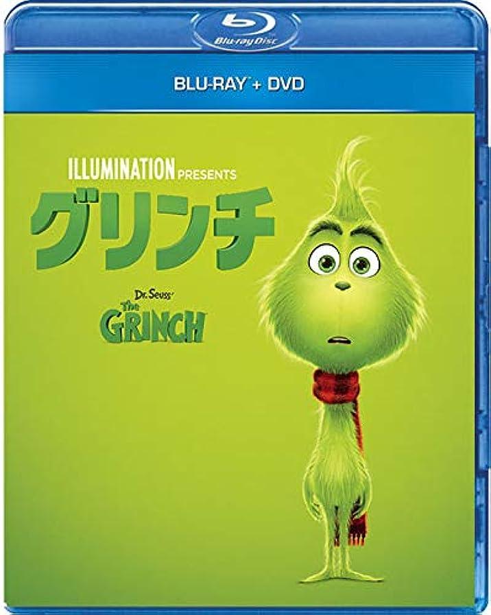思いやり推進チャップ【Amazon.co.jp限定】グリンチ ブルーレイ+DVDセット(特製マスキングテープ付き) [Blu-ray]