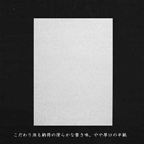 日本製墨書遊『春光園半紙こだわりの半紙大地』
