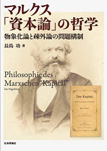 マルクス「資本論」の哲学 -物象化論と疎外論の問題構制-