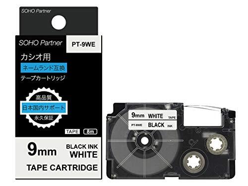 カシオ用 ネームランド互換 テープカートリッジ 9mm 白地黒文字 PT-9WE (XR-9WE 互換)