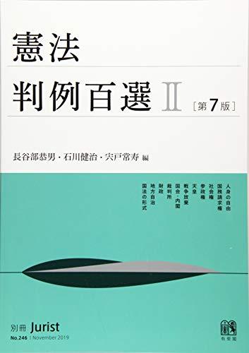 憲法判例百選II 第7版 (別冊ジュリスト)
