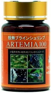 日本動物薬品 殻無ブラインシュリンプ アルテミア100 60g