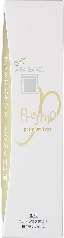 国籍スーツ何でもAPAGARD(アパガード) プレミオ 50g 【医薬部外品】