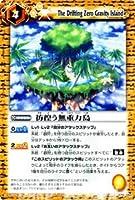 バトルスピリッツ 彷徨う無重力島 / 星座編 灼熱の太陽(BS11) / シングルカード / BS11-070