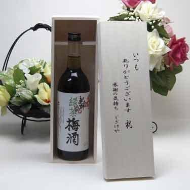 贈り物 中野BC 紀州「緑茶梅酒」 720ml (和歌山県) いつもありがとう木箱セット