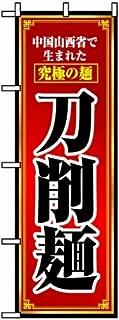 のぼり旗「刀削麺」