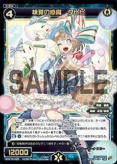 ウィクロス WXK10-025 味覚の惑魔 タピピ (SR スーパーレア) WXK-P10 コリジョン