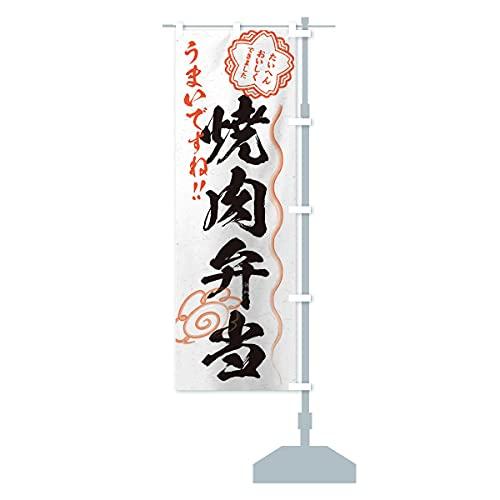 焼肉弁当/習字・書道風 のぼり旗 サイズ選べます(スリム45x180cm 右チチ)