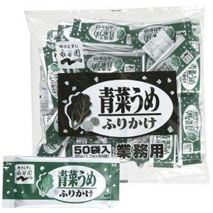 永谷園 業務用ふりかけ青菜うめ 1.7g×50袋入