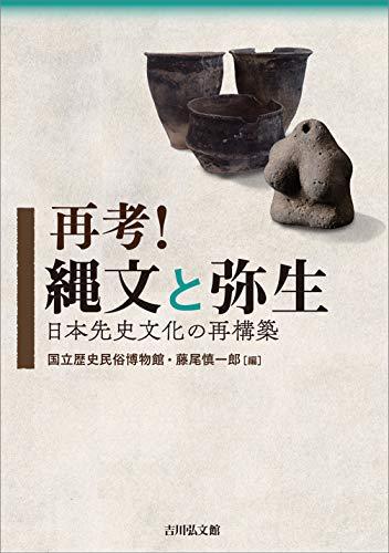 再考! 縄文と弥生: 日本先史文化の再構築