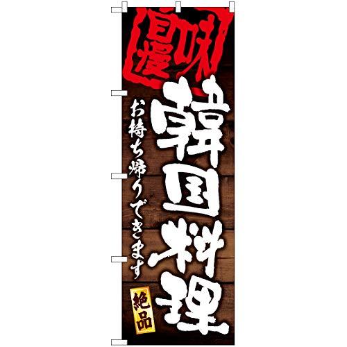 【2枚セット】のぼり 韓国料理 お持ち帰りできます No.YN-6063 [並行輸入品]
