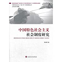 Research on the social system of socialism with Chinese characteristics(Chinese Edition)