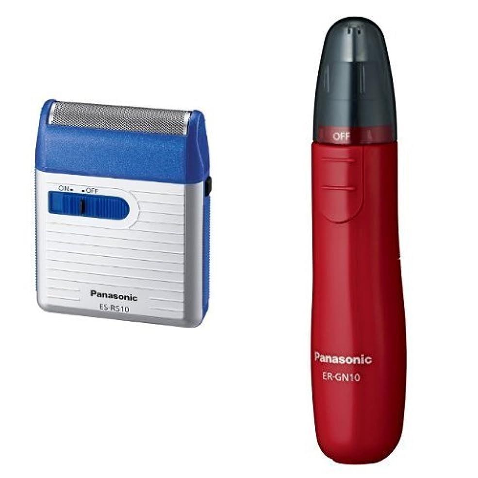 パイント良心的同じパナソニック メンズシェーバー 1枚刃 青 ES-RS10-A + エチケットカッター 赤 ER-GN10-R セット