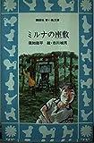ミルナの座敷 (講談社青い鳥文庫 (62‐1))