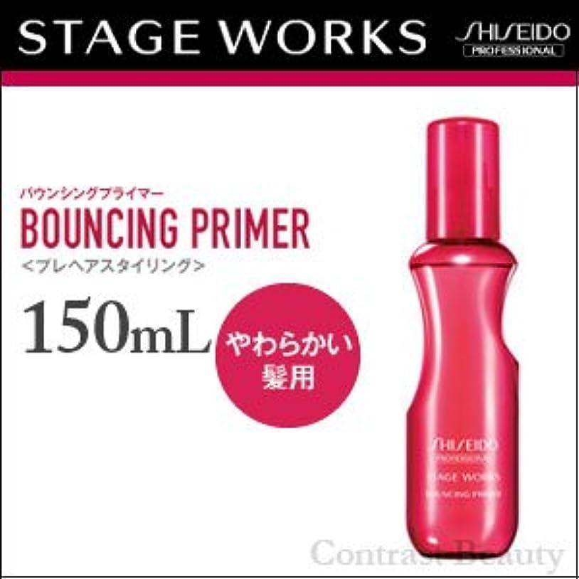 直感レスリング謝罪【x5個セット】 資生堂 ステージワークス バウンシングプライマー 150ml