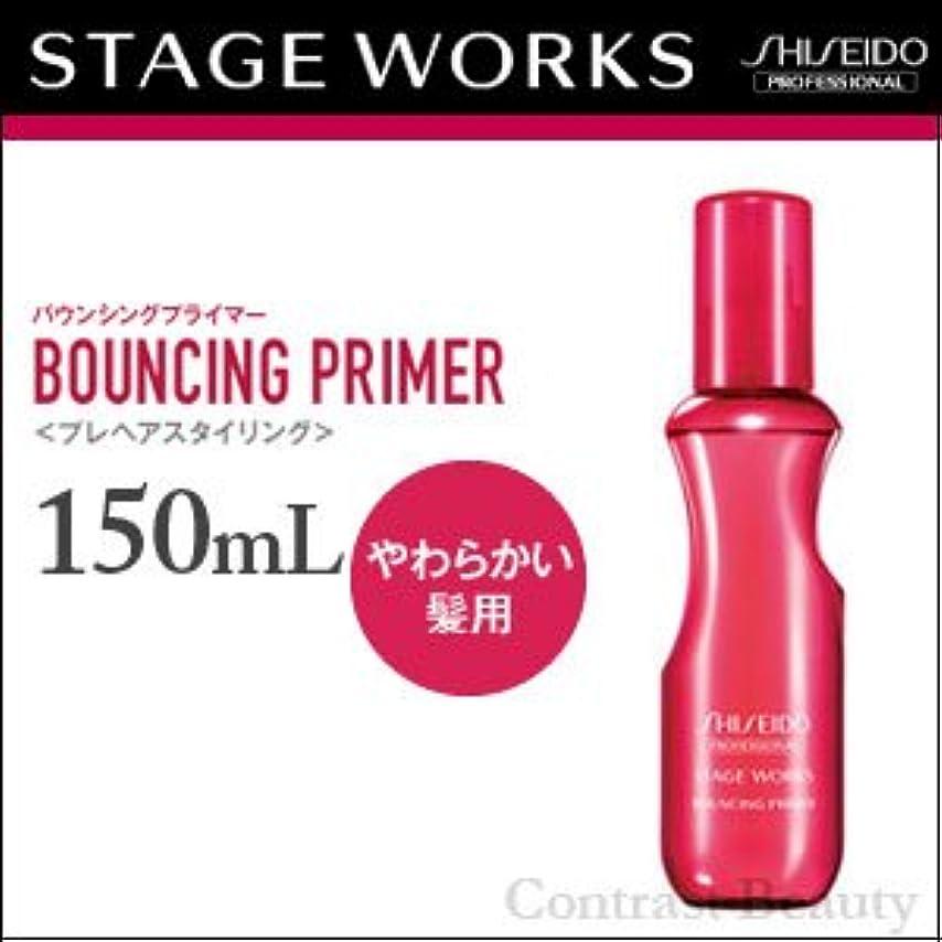 ゆるいブラジャー尊厳【x2個セット】 資生堂 ステージワークス バウンシングプライマー 150ml