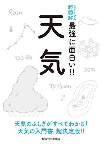 ニュートン式 超図解 最強に面白い!! 天気