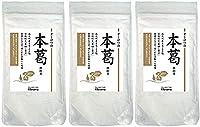 無添加 国内産 本葛粉 (微粉末)100g×3個 ★ ネコポス ★ 国内産 本葛粉 100% 伝統的な寒晒し製法 使いやすい 微粉末 タイプ