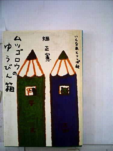 ムツゴロウのゆうびん箱