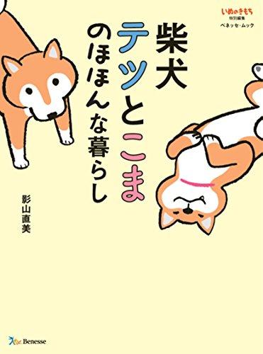 柴犬テツとこま のほほんな暮らし (ベネッセムック)