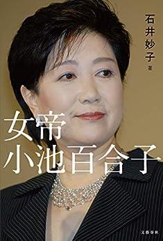 [石井 妙子]の女帝 小池百合子 (文春e-book)