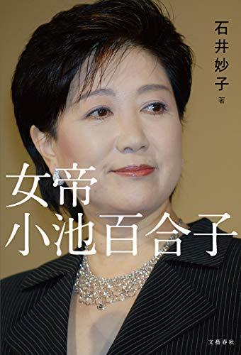 女帝 小池百合子 (文春e-book)