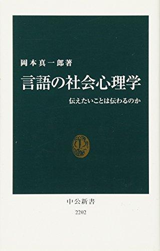 言語の社会心理学 - 伝えたいことは伝わるのか (中公新書)