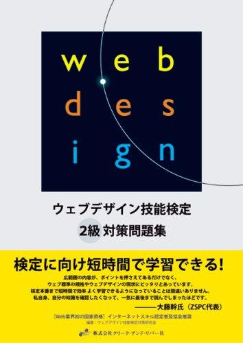 ウェブデザイン技能検定2級対策問題集