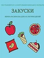 Книга-раскраска для 2-х летних детей (Закуск&#: В этой книге есть 40 страниц для раскрашиван&#