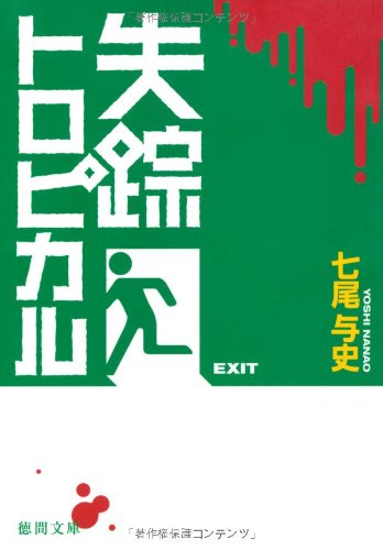 失踪トロピカル (徳間文庫)