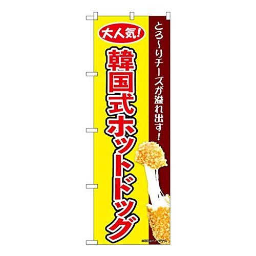のぼり 韓国式ホットドッグ 黄 KRJ No.84126(三巻縫製 補強済み)