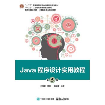 Java Programming Practical Guide (5th edition)(Chinese Edition)