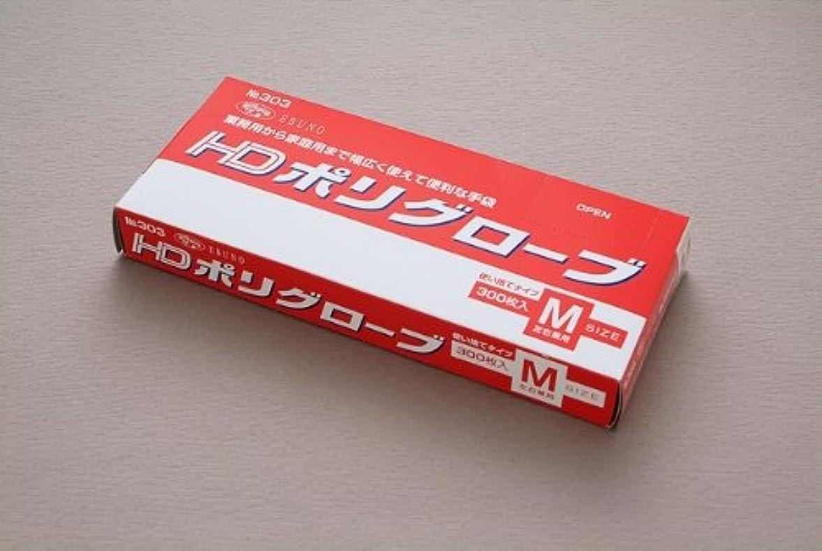 王族スイス人マイルストーン【ポリ手袋】HDポリグローブ(半透明) Mサイズ No.303 (1箱300枚入)