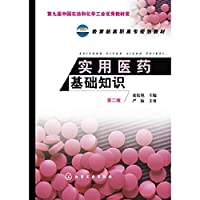 Ministry of Education. vocational planning materials : Practical Medicine Basics ( 2nd Edition )(Chinese Edition)