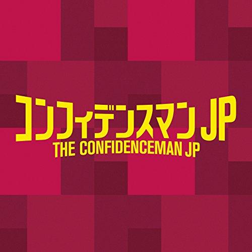 ポニーキャニオン『フジテレビ系ドラマ「コンフィデンスマンJP」オリジナルサウンドトラック(PCCR.00671)』