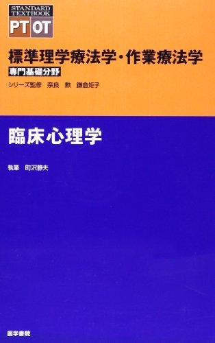 臨床心理学 (標準理学療法学・作業療法学 専門基礎分野)