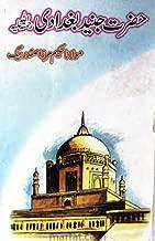 Hazrat Junaid Baghdadi By Mirza Safdar Baig