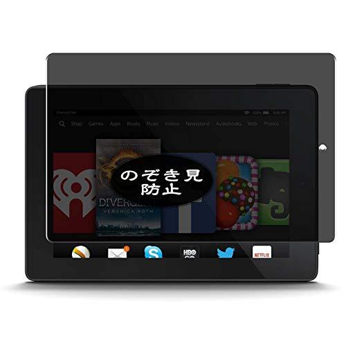 VacFun Anti Espia Protector de Pantalla, compatible con Amazon Kindle Fire HD 7' 2015, Screen Protector Filtro de Privacidad Protectora(Not Cristal Templado) NEW Version