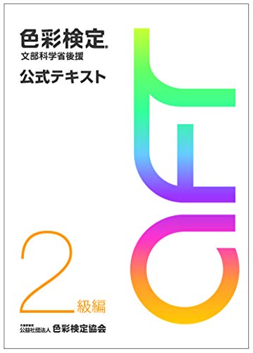 色彩検定 公式テキスト 2級編 (2020年改訂版)