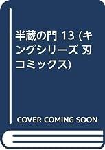 半蔵の門 13 (キングシリーズ 刃コミックス)