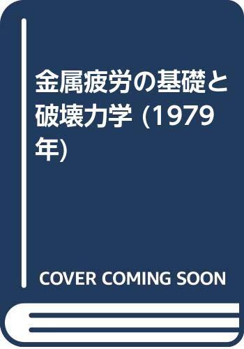 金属疲労の基礎と破壊力学 (1979年)の詳細を見る