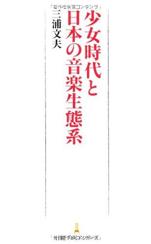 少女時代と日本の音楽生態系 日経プレミアシリーズ