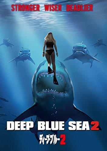 ディープ・ブルー2 [DVD]
