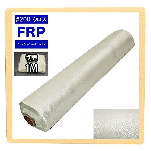200 FRPガラスクロス 1mパック