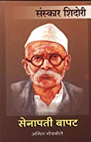 Sanskar Shidori - Senapati Bapat
